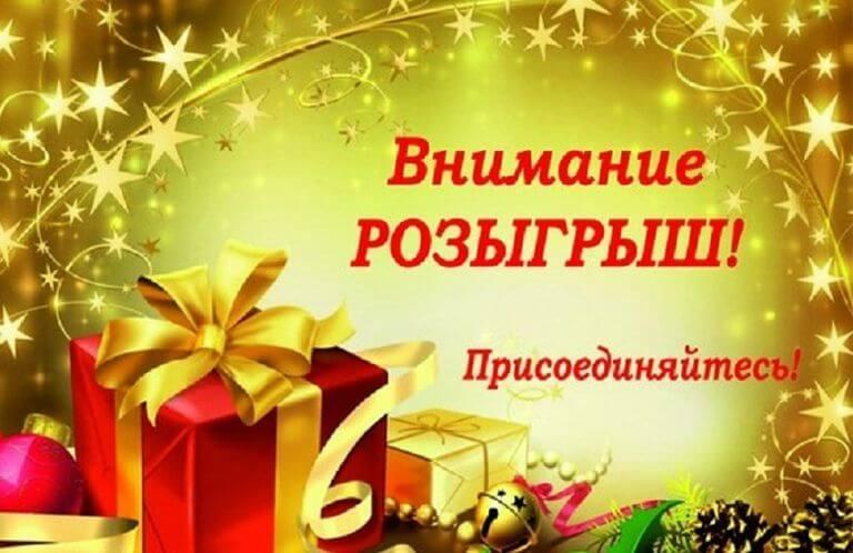 Объявляем предновогодний розыгрыш!!!