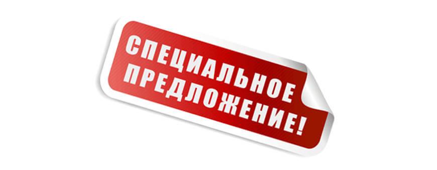 Спец.ЦЕНА в феврале для ВСЕХ!!!