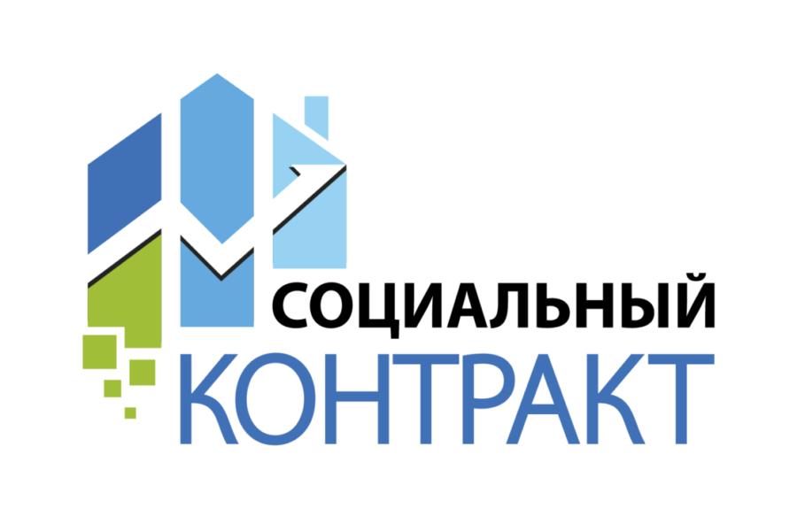 Обучение граждан по программе «Социальный контракт»